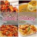 وصفات رمضان بدون انترنت icon