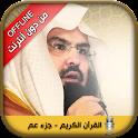 Quran mp3 sans net Soudais icon