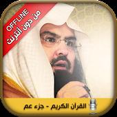 Offline Quran Reciter Sudais, Soudais Makka Imam Android APK Download Free By QuranForMuslims