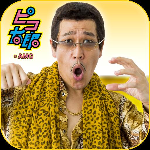 【PIKO-TARO official】PPAP RUN! (game)