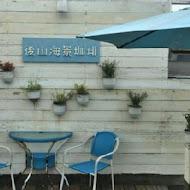 後山海景咖啡