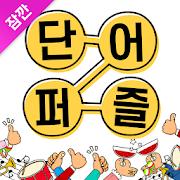 잠깐 단어퍼즐 - 무료 단어 게임