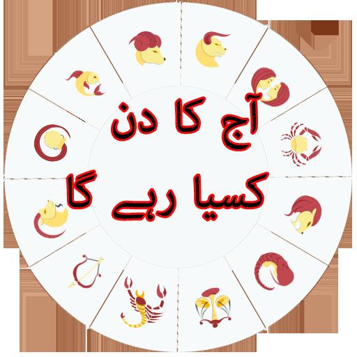 Daily Horoscope in Urdu Free