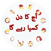 Daily Horoscope in Urdu Free