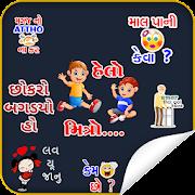 Gujarati Stickers - WA Stickers for WhatsApp