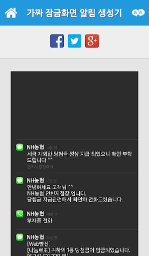 [공식] 가짜 잠금화면 알림 생성기