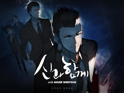 신과함께 with NAVER WEBTOON- screenshot thumbnail