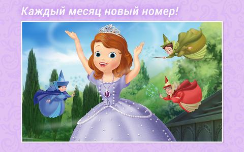София Прекрасная Disney Журнал screenshot 4
