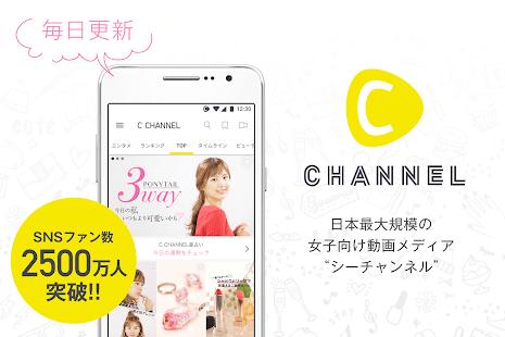 「C CHANNEL 配信者」の画像検索結果