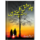 Chalo Ishq Ka Rasta Chunte Hain | Urdu Novel | for PC-Windows 7,8,10 and Mac