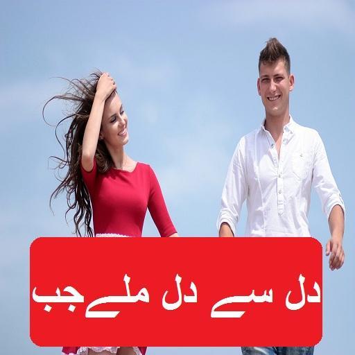 App Insights: Dil Se Dil Mile Jab Romantic Urdu Novel | Apptopia