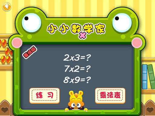 儿童乘法练习-学前教育,3-8岁数学算术-小黄鸭早教系列|玩教育App免費|玩APPs