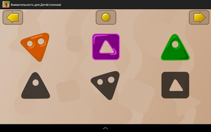 Скриншот Игры на внимание детям. Демо