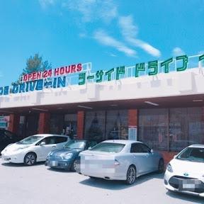 【日本ドライブイン紀行】沖縄で愛され続ける24時間営業のロードサイドレストラン / 沖縄県国頭郡恩納村の「シーサイドドライブイン」