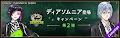 ディアソムニア登場キャンペーン第2弾