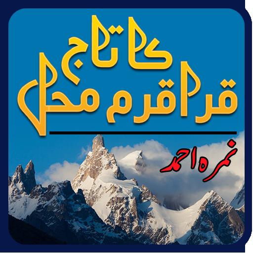Novel Karakoram Ka Taj Mehal Pdf