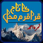 Karakoram ka Taj Mahal - Urdu Novel