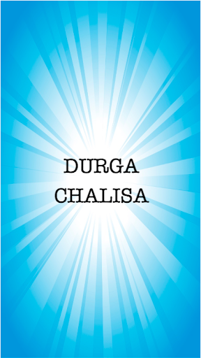 杜尔加Chalisa