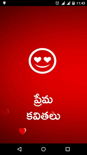 Prema Kavithalu Telugu Love Quotes 1.5 screenshots 2