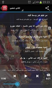 اغاني شعبي - aghani cha3biya screenshot 2
