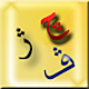Download فێربوونا پیتێن كوردی For PC Windows and Mac