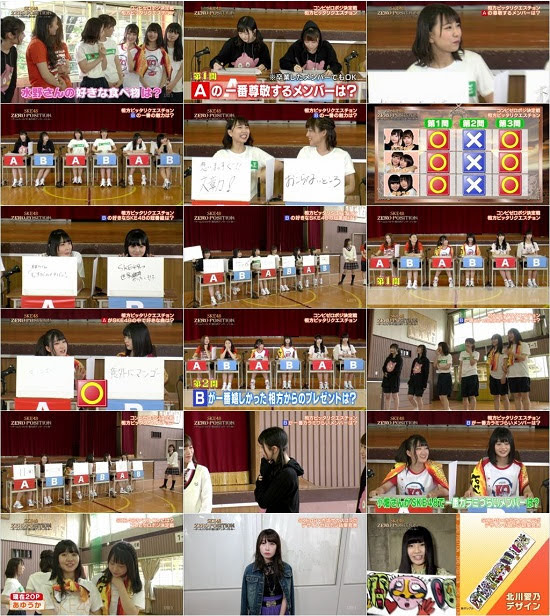(TV-Variety)(720p) SKE48 ZERO POSITION~チームスパルタ!能力別アンダーバトル~ ep81 180707