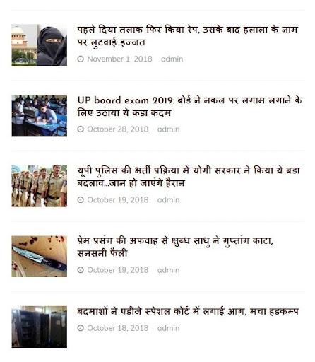 up news, uttar pradesh news screenshot 2