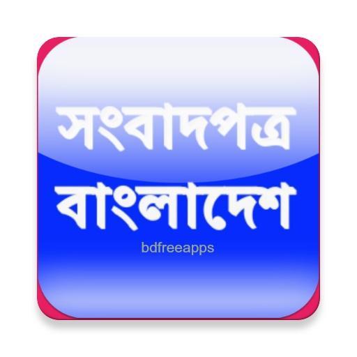 Bangla Newspapers