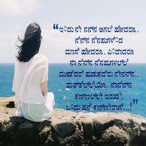 Kannada SMS Collection 20  file APK for Gaming PC/PS3/PS4 Smart TV