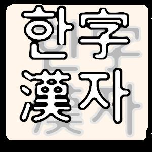 Korean 한자어 Vocabulary Builder
