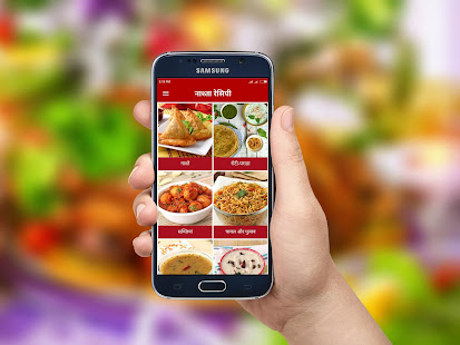 Nasta recipes hindi apps on google play screenshot image forumfinder Choice Image