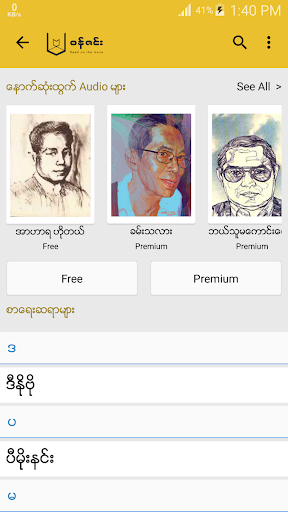 Wun Zinn - Myanmar Book  screenshots 5
