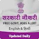 Download Sarkari Naukari - Free Job Alerts (Government Job) For PC Windows and Mac