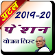 All India Pension Yojna List (पेंशन योजना लिस्ट) for PC-Windows 7,8,10 and Mac