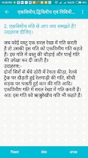 basic physics pdf in hindi