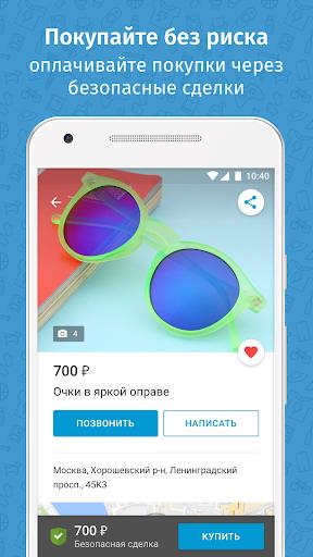 Юла – объявления поблизости screenshot 2