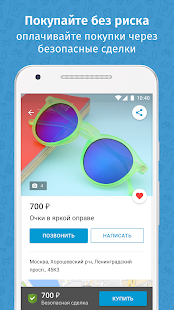 Download Юла – объявления поблизости for Windows Phone apk screenshot 2