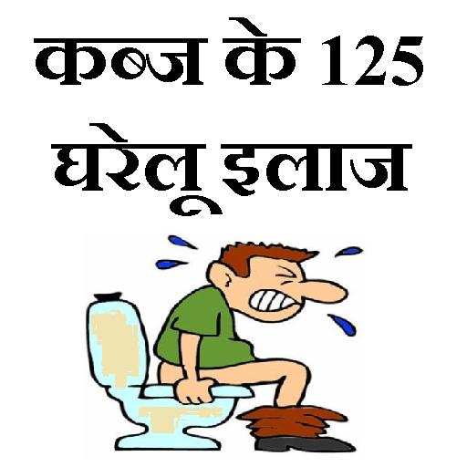 Kabj Ke 125 Gharelu ilaj - Apps on Google Play