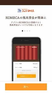 コメダ珈琲店公式アプリ 2