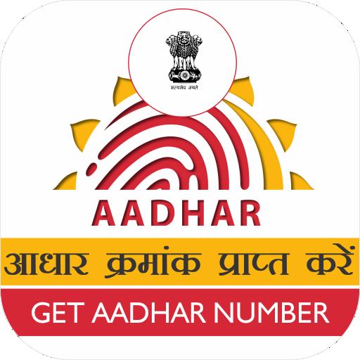 Get Aadhaar on your mobile