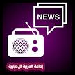 راديو العربية الاخبارية APK