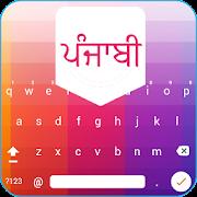 Easy Punjabi Typing - English to Punjabi Keyboard
