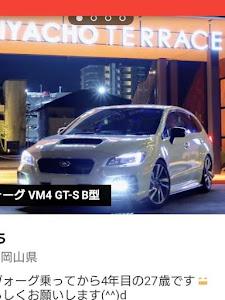 レヴォーグ VM4 GT-S B型のカスタム事例画像 かちさんの2018年10月23日12:29の投稿