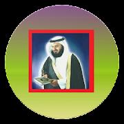 Full Quran Syaikh Misyari Rasyid dan Terjemah