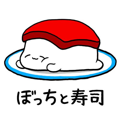 ねてますし - ぼっちがお寿司を育てる お寿司の育成ゲーム (game)