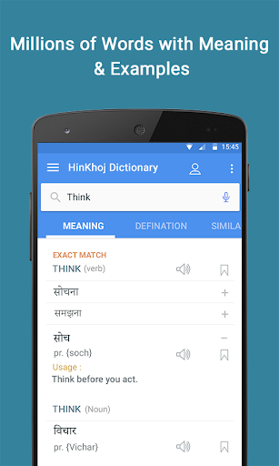 English Hindi Dictionary screenshot 2