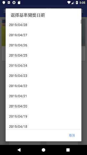加州天天 - 定位選牌大數據 screenshot 4