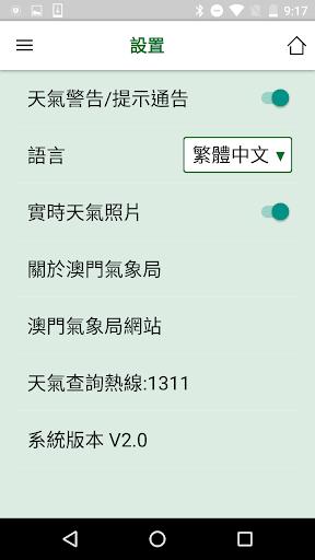 u6fb3u9580u6c23u8c61u5c40SMG  screenshots 4