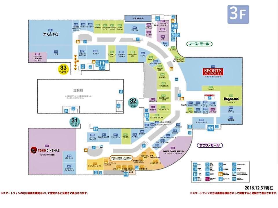 A145.【橿原】3階フロアガイド 161231版.jpg