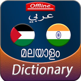 Arabic to Malayalam offline Dictionary